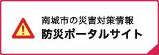 Antikatastrophe-Maßnahmeninformations-Katastrophenverhütung Portalstelle vom Nanjo City