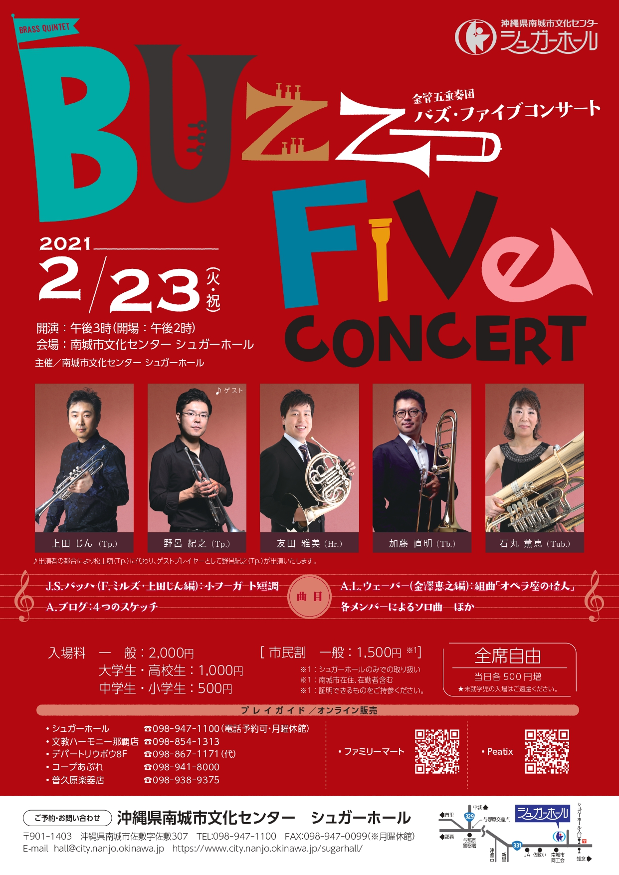 Buzz Five Concert ~金管五重奏団 バズ・ファイブコンサート~サムネイル画像