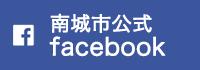南城市公式Facebook