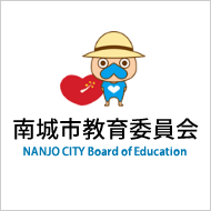 Nanjo City Board of Education