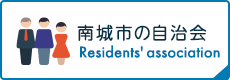Residents' association of Nanjo City