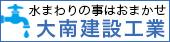 Ominami Kensetsu Kogyo
