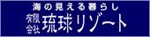 Ryukyu-Urlaubsort