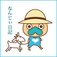 nanjii日記