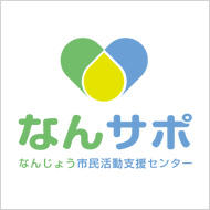 What sapo - Nanjo social movement support center