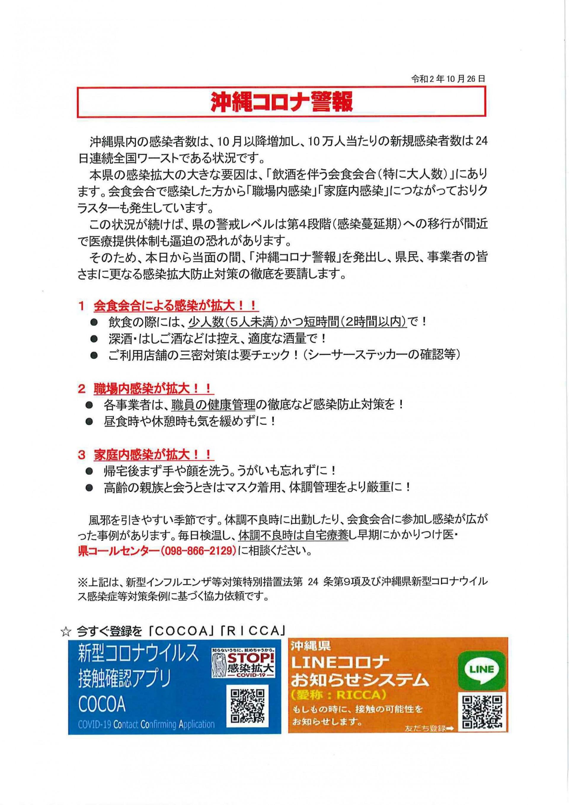 コロナ 情報 沖縄
