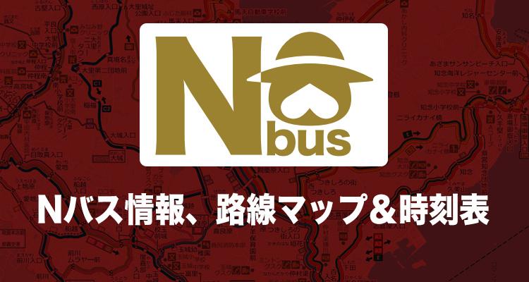 N公共汽車