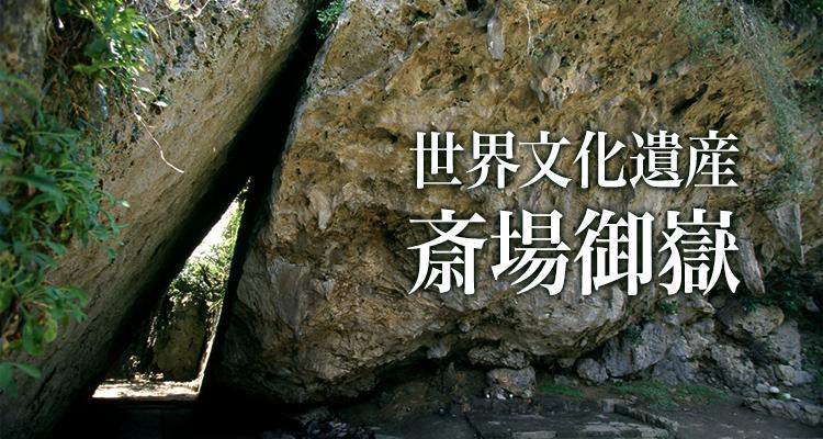 Welt kulturelles Erbe Seifa-utaki